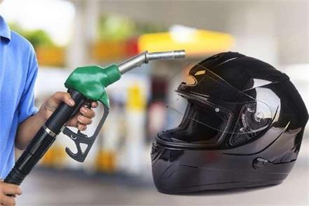 arrangement of no helmet no petrol will be implemented in prayagraj