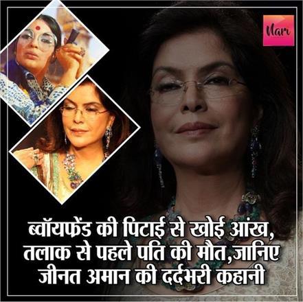 heart touching life story of zeenat aman