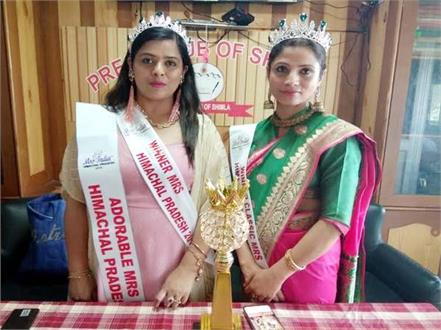 mrs india himachal competition