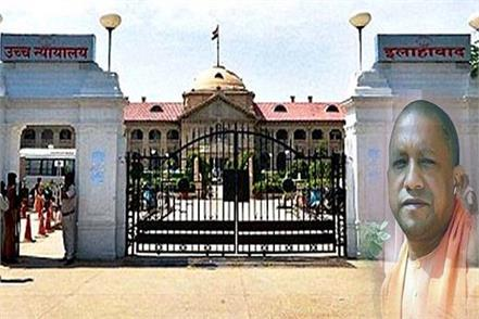 allahabad high court directive