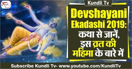 devshayani ekadashi vrat katha in hindi