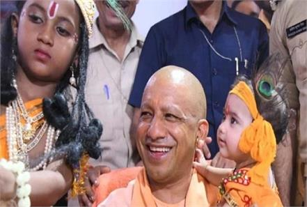 cm yogi celebrated janmashtami with children