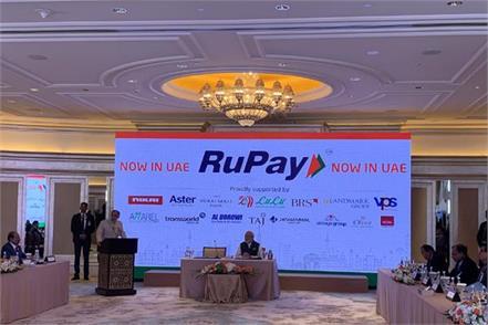 now india s rupee card will run in uae pm modi launches