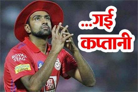 preparing to take ashwin out of kings xi punjab this player can get captaincy