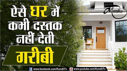vastu tips for money