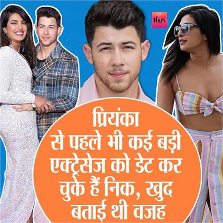 nick told why he will date older actresses