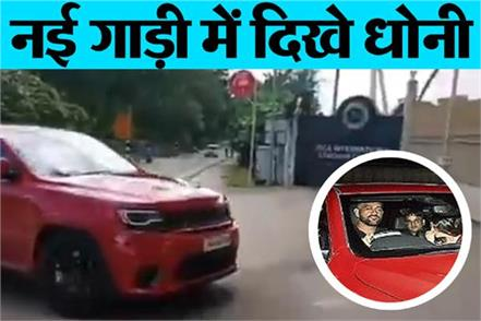 dhoni seen in red beast car wife sakshi gave gift