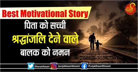 best motivational story