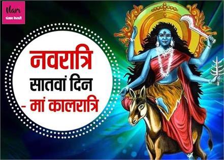 devi kaalratri story and pooja vidhi
