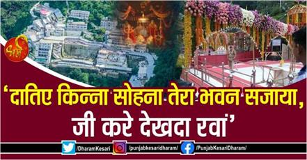 sri vaishno devi latest update