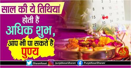 these dates of the year are more auspicious you can also find merit