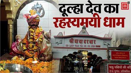 famous dadaji s temple in narsinghpur