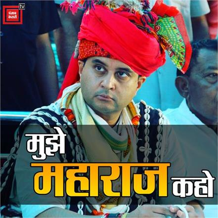 jyotiraditya scindia loves to call maharaja