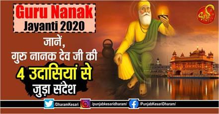 so for this reason guru nanak dev ji visited mecca