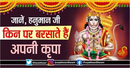 offerings to please hanuman ji
