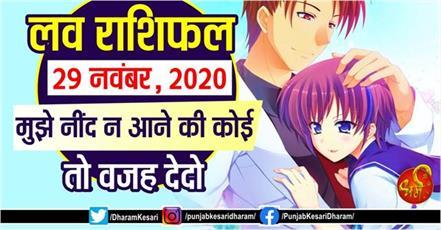 aaj ka love rashifal in hindi