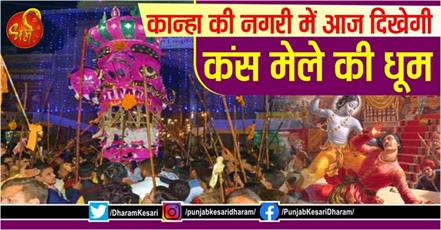 kanha fair will be seen in kanhas city mathura today