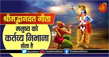 shrimad bhagwat geeta gyan in hindi