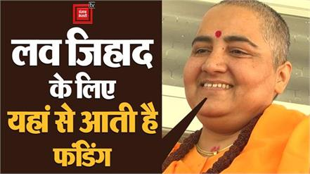 sadhvi pragya s conflicting statement about love jihad