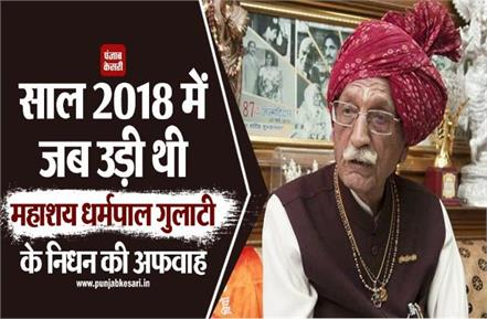 rumors about demise of mahashay dharam pal gulati in 2018