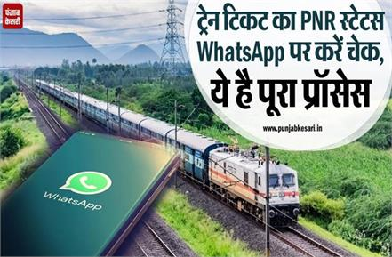 check pnr status of train tickets on whatsapp this is complete process