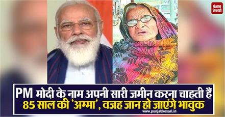 national news punjab kesari narendra modi up