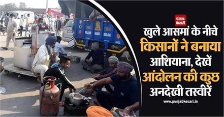 national news punjab kesari kisan movement punjab delhi vigyan bhawan