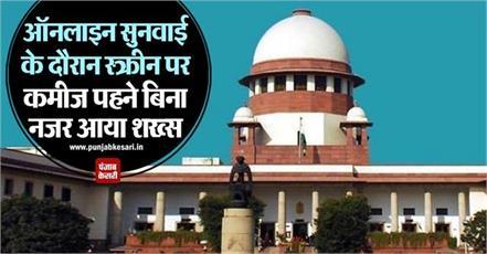 national news punjab kesari national news supreme court