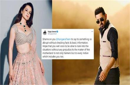 gippy grewal furious at kangana ranaut said  shame on you
