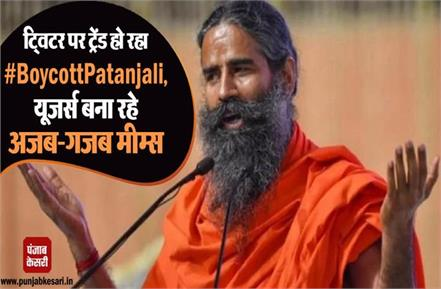boycottpatanjali trending on twitter users are making amazing mimes