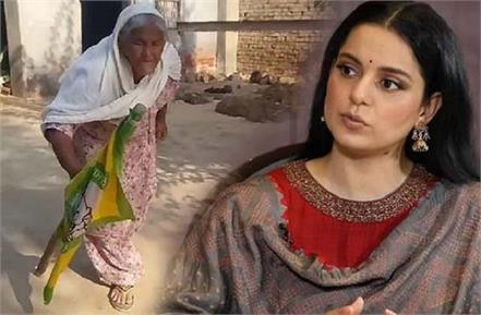 kangana compares farmer movement protest old women gives a reply