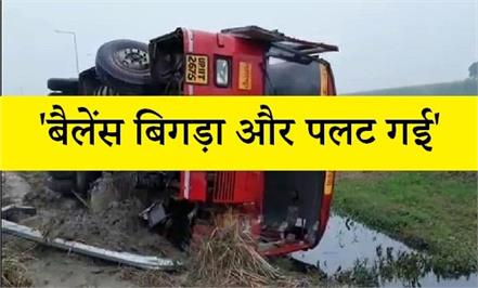 up roadways bus overturned in yamunanagar