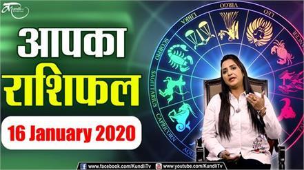 16 january 2020 rashifal