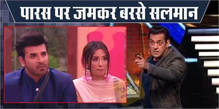 salman khan angry on paras chhabra and exposed his game