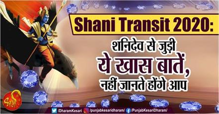 shani transit 2020