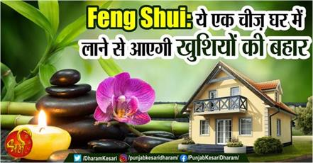 feng shui for married life