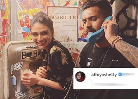athiya shetty confesses with kl rahul gives this comment on relationship