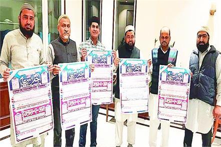 shri abhijay chopra releases poster of dastarbandi program