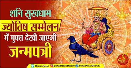 shani sukhdham