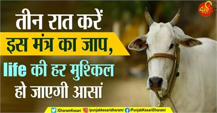 mahabharata chant this mantra for three nights