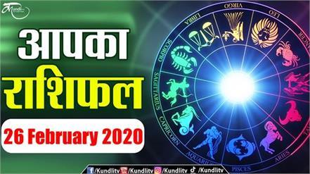 26 february 2020 rashifal