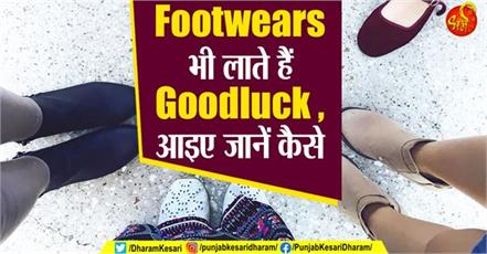 footwears also bring goodluck