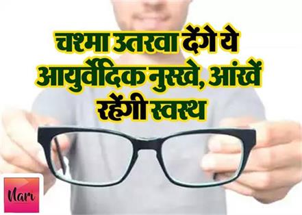 these desi tips will remove glasses eyes will also remain healthy