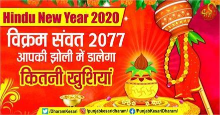 hindu new year vikram samvat 2077