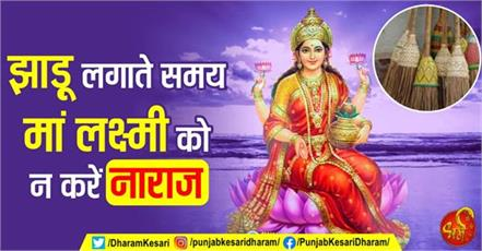 do not annoy maa lakshmi while sweeping