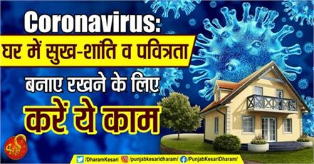 coronavirus do this work to maintain peace at home