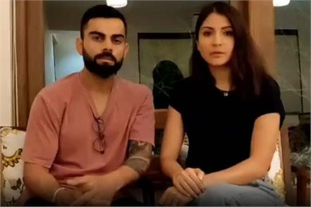 kohli anushka also gave donation to fight against coronavirus