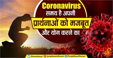 coronavirus time to strengthen your prayers and do yoga