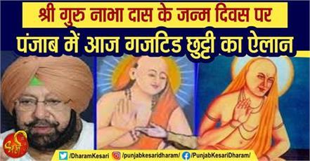 gazetted holiday on the birthday of shri guru nabha das