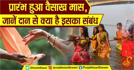 vaishakh maas importance and benefits according to hindu religion